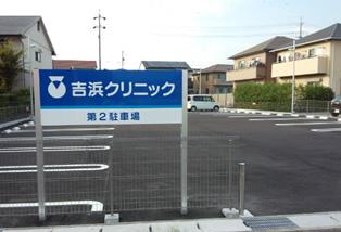 第二駐車場が新設されました